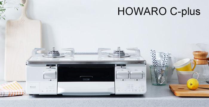3位「ホワロC-plus」最高の機能が搭載した白いガスコンロ